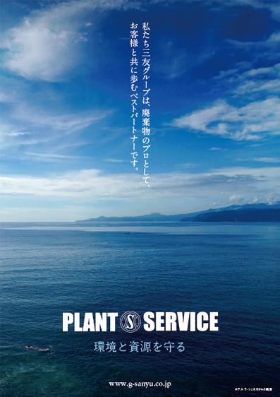 会社案内(日本語版)