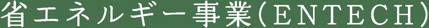 省エネルギー事業(ENTECH)